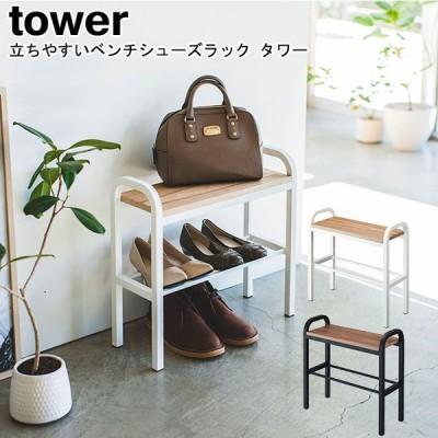 立ちやすいベンチシューズラック タワー 選べる2色 04787 04788 シューズラック スツール ベンチ 収納 おしゃれ YAMAZAKI tower 山崎実業 送料無料[MM1]