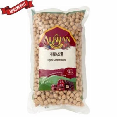 ひよこ豆 オーガニック 乾燥 有機 アリサン 有機ひよこ豆 500g