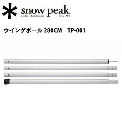 Snow Peak スノーピーク テント・タープ/ウイングポール 280CM/TP-001 【SP-TACC】