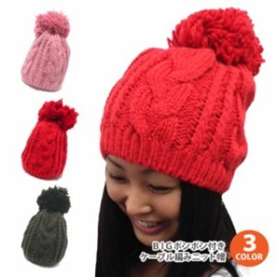 ニット帽 BIGポンポンで小顔効果 ケーブル編みニット帽 全9色 knit-1442 帽子 メンズ レディース 秋冬 防寒 デイリー ユニセックス 伸縮