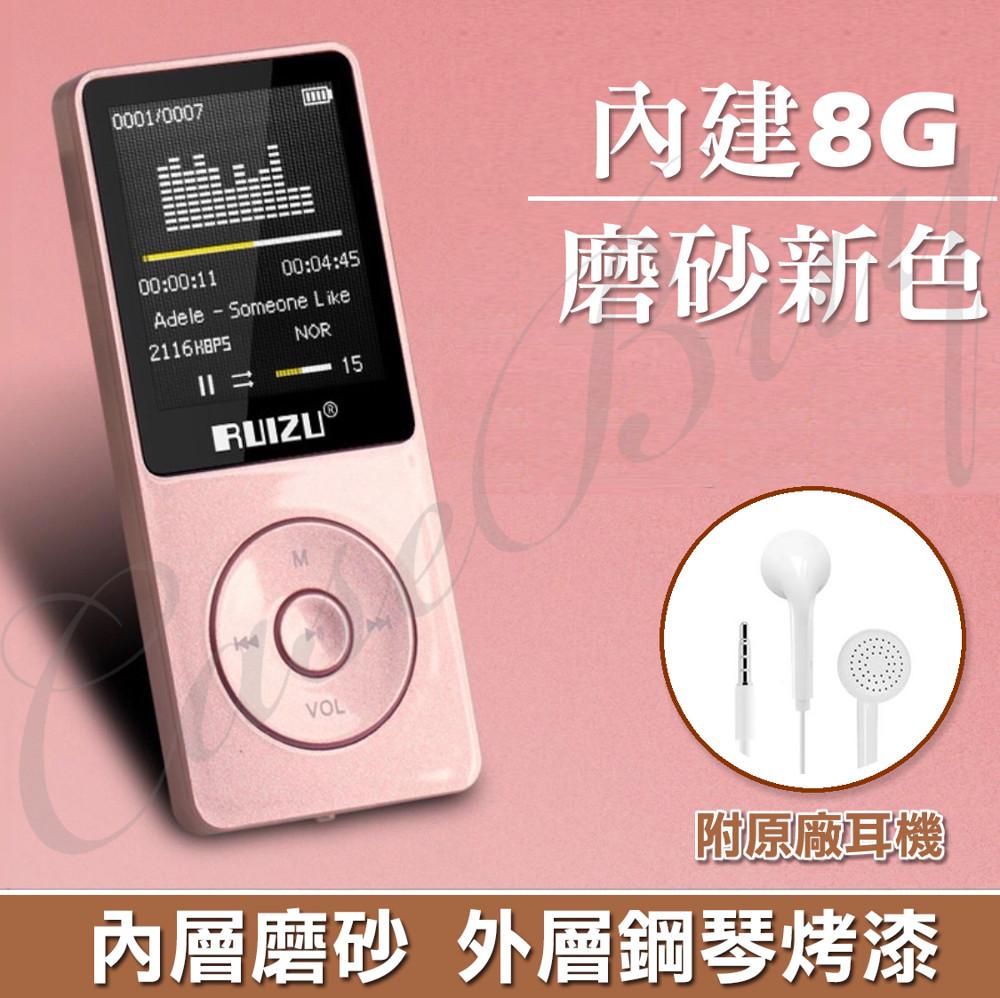 贈原廠耳機 內建8g hifi優質音效 mp3多功能影音播放器 mp3音樂播放器 隨身聽.