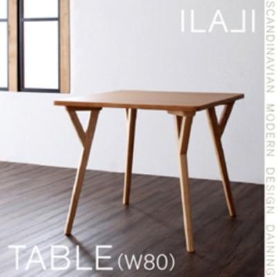 〔テーブル単品〕 ダイニングテーブル 幅80×奥行80cn 正方形  木製 北欧モダン リビングテーブル デザイナーズ風