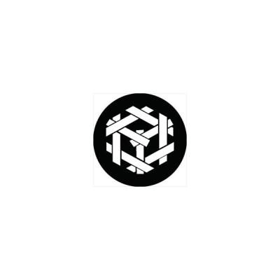 家紋シール 三つ持ち合い組み井桁紋 直径4cm 丸型 白紋 4枚セット KS44M-1414W