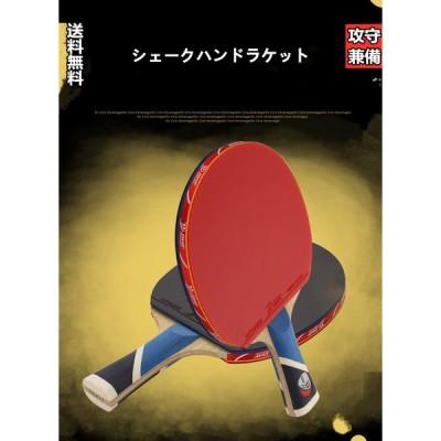 卓球 ラケット カーボン ケース付き シェークハンド 高弾性 両面裏ラバー 7層基板 Panni 双僖 七つ星 7-STAR