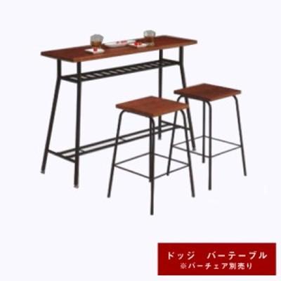 バーテーブル カウンターテーブル リビングテーブル ダイニングテーブル ティーテーブル 木製 無垢材 幅120cm 北欧 おしゃれ