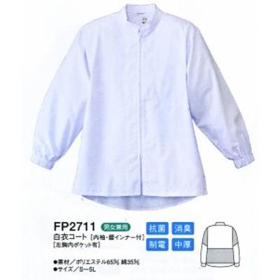 白衣コート FP2711 全1色 (厨房 調理 白衣 シーズン大阪)