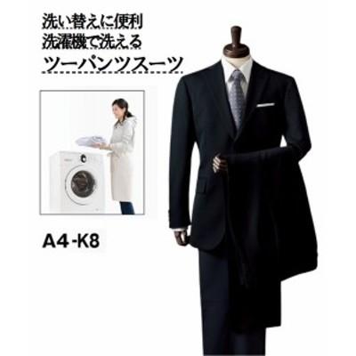 スーツ ビジネス メンズ 家庭で洗える ツーパンツ シングル 2つボタン+ツータック 2本 ネイビー A4~BB8 ニッセン nissen