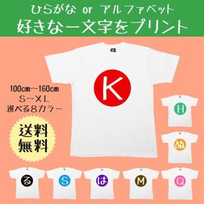 オリジナル Tシャツ お好きな1文字 オーダーメイド 記念 お祝い サプライズ 誕生日 プレゼント ギフト ポイント消化 送料無料 ホワイト CRT1500/085