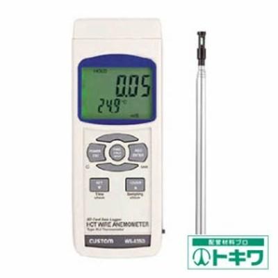 カスタム デジタル風速計 WS-03SD ( 3923690 )