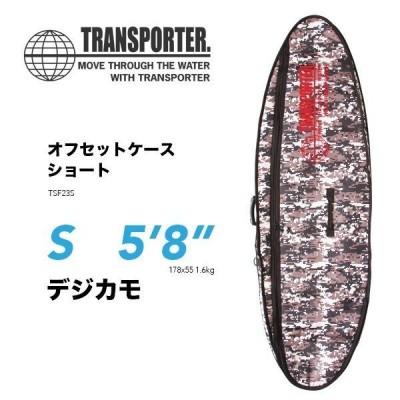 Transporter(トランスポーター)OFF SET CASE(オフセットケース)ショート用ボードケース 5.8 デジカモ