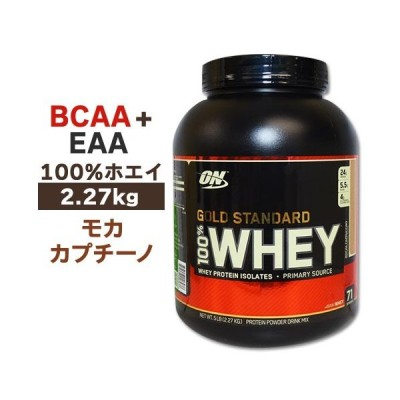 ゴールドスタンダード 100% ホエイプロテイン モカカプチーノ 5ポンド(2.27kg) Optimum Nutrition