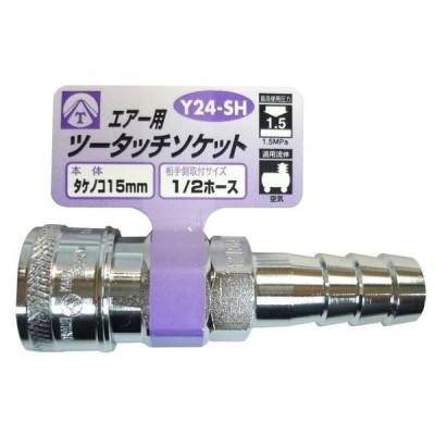 エアーツータッチソケット タケノコ15(Y24-SH)(714037)