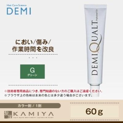 デミ クオルトカラー 1剤  60g 【グリーン】 カラー剤 デミ 美容室 おすすめ品 デミ おすすめ品