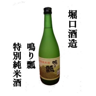 堀口酒造(福井県今庄) 鳴り瓢 特別純米酒 720ml