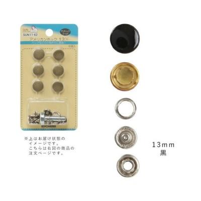 サンコッコー アメリカンホック 13mm 黒 メール便/宅配便可 sun11-64
