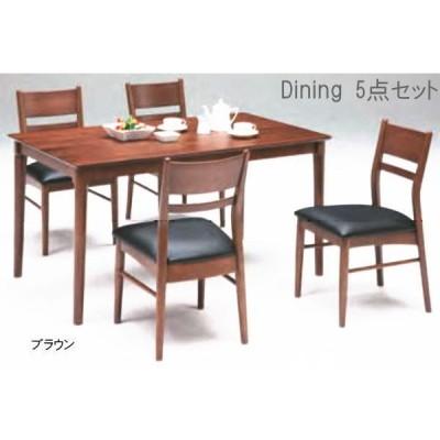 送料無料 ダイニング5点セット 135テーブル 椅子4脚食卓 木製 シンプル オシャレ (ベスト)ブラウン