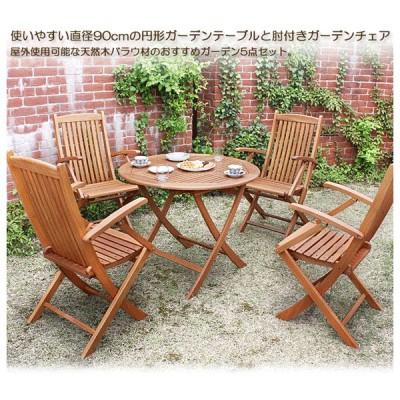 90cm円形テーブル&肘付きチェア5点セット テーブルT-2/チェアC-2×4 代引き不可