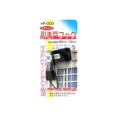 コンテック ステンレス引き戸フック 黒 HF-003