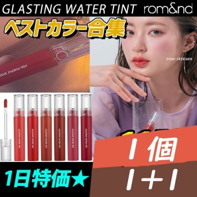[ロムアンド]グラスティングウォーターティント[ROMAND] GLASTING WATER TINT/韓国コスメ
