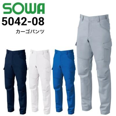 桑和 SOWA 5042-08 カーゴパンツ 作業着 作業服 秋冬 ストレッチ 防汚加工 綿100% ユニセックス 2020新商品