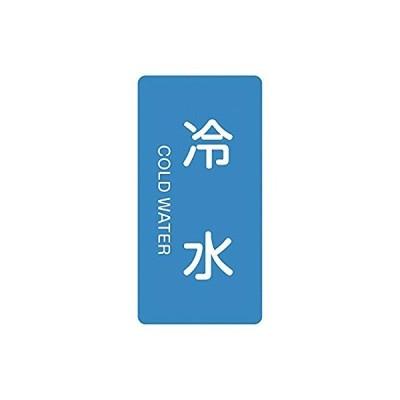 緑十字 JIS配管識別明示ステッカー <タテタイプ> HT-228 冷水 L 384228 (10枚1組)