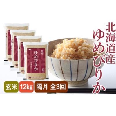 【お米の定期便】ホクレンゆめぴりか36kg(玄米12kg×全3回) 隔月配送