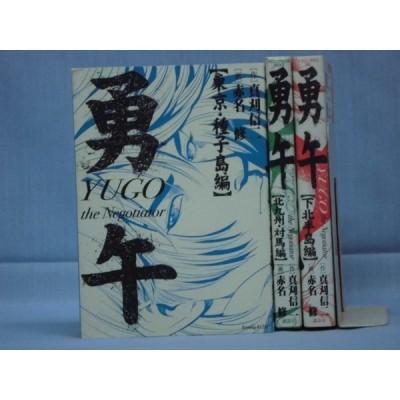 ◆勇午/全3冊/赤名修◆