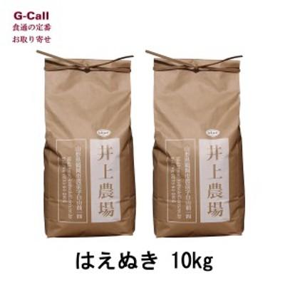 井上農場の特別栽培米 山形県産 はえぬき 10kg 5kg×2袋