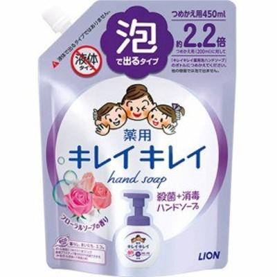 ライオン キレイキレイ 薬用泡ハンドソープ フローラルの香り つめかえ大型サイズ 450ml (0819-0106)