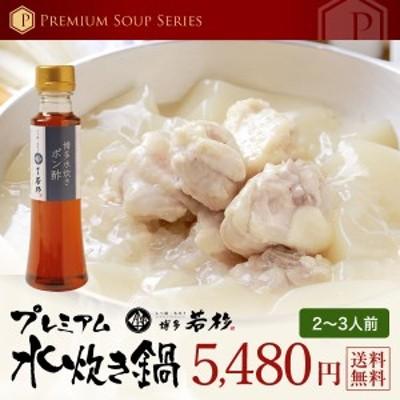 送料無料/プレミアム水炊き2~3人前セット【のしOK/無料】