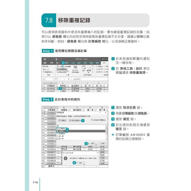 Excel自學聖經:從完整入門到職場活用的技巧與實例大全(附商業分析資料取得與整合超值影片/範例/速查
