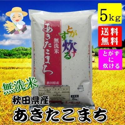 秋田県産 無洗米 新米 あきたこまち 5kg 令和2年産 送料無料 送料込み 米 とがずに炊ける お取り寄せグルメ