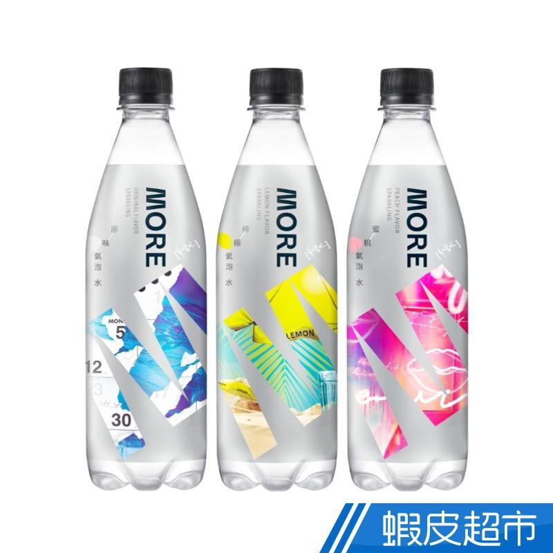 味丹 多喝水MORE氣泡水 原味/水蜜桃/檸檬 560mlx24入/箱 新舊包裝隨機出貨 蝦皮直送