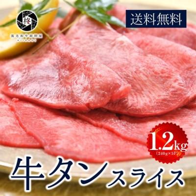 牛タン 焼肉セット 牛肉 薄切りスライス 1.2kg メガ盛り ギフト 贈答   BBQ バーベキュー