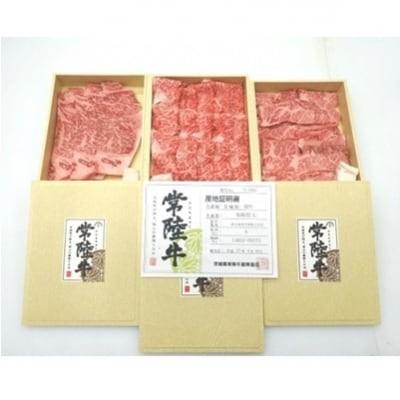 1650g 常陸牛(サーロインステーキ 750gすきやき・しゃぶしゃぶ用450g,焼肉用450g)