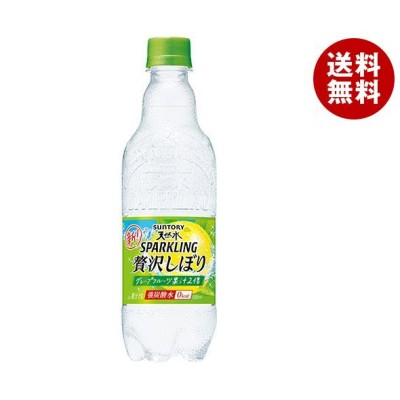 送料無料 サントリー 天然水スパークリング 贅沢しぼり グレープフルーツ 500mlペットボトル×24本入 ※北海道・沖縄・離島は別途送料が必要。