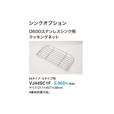 パナソニック キッチン リフォムスオプション D600ステンレスシンク用クッキングネット(M・Sタイプ共用)【VJ44SC1F】