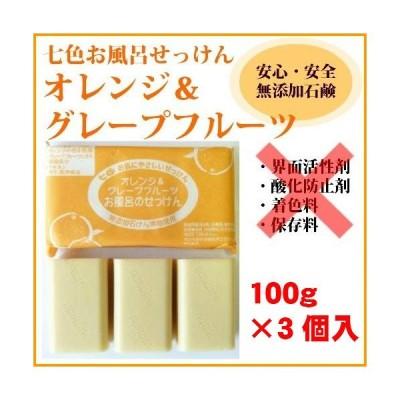 無添加せっけん 七色 お風呂石けん オレンジ&グレープフルーツ 100g×3個入