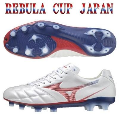 レビュラ カップ JAPAN ジャパン ミズノ MIZUNO サッカースパイク P1GA217062
