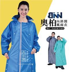 BNN 奧柏專利內斜開風雨衣 褲襠不滲水