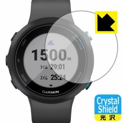 防気泡 フッ素防汚コート 光沢保護フィルム Crystal Shield GARMIN Swim 2【PDA工房】