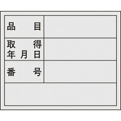 管理用ステッカー標識 品目・取得年月日・番号 40×50mm 10枚組 047307 日本緑十字