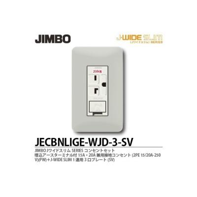 神保電器 JECBNLIGEPW-WJD-3-SV Jワイドスリムシリーズコンセントセット 埋込アースターミナル付コンセント+1連用3口プレート