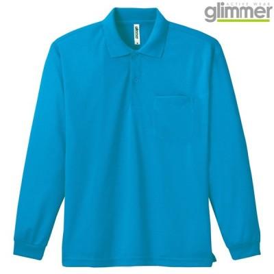 メンズ レディース キッズ ポロシャツ 長袖 ドライポロシャツ 4.4オンス ポケット付き 無地 ターコイズ SS サイズ 335-ALP