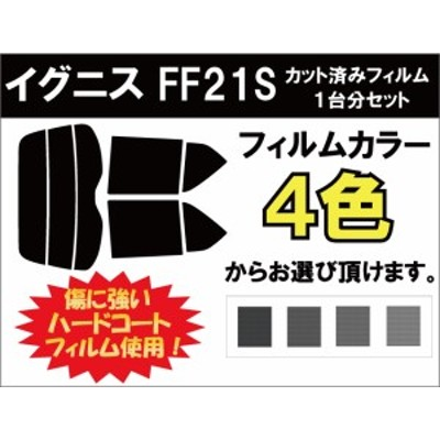 スズキ イグニス FF21S カット済みカーフィルム