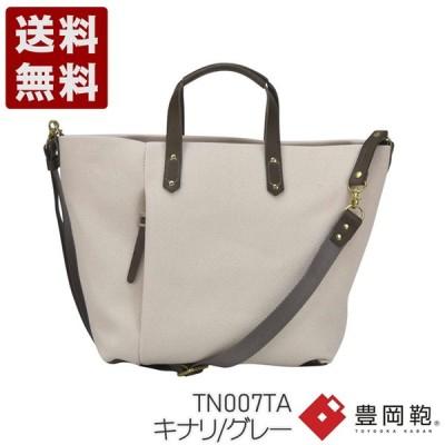 【豊岡鞄 エルダー TN007TA キナリグレー】トートA