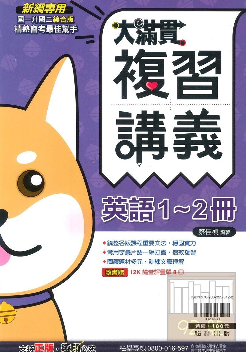 翰林國中大滿貫1-2冊複習講義英語