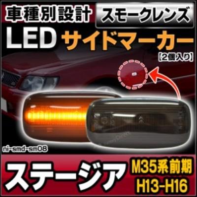 ll-ni-smd-sm08 スモークレンズ STAGEA ステージア (M35系前期 H13.10-H16.08 2001.10-2004.08) LEDサイドマーカー LEDウインカー 純正交