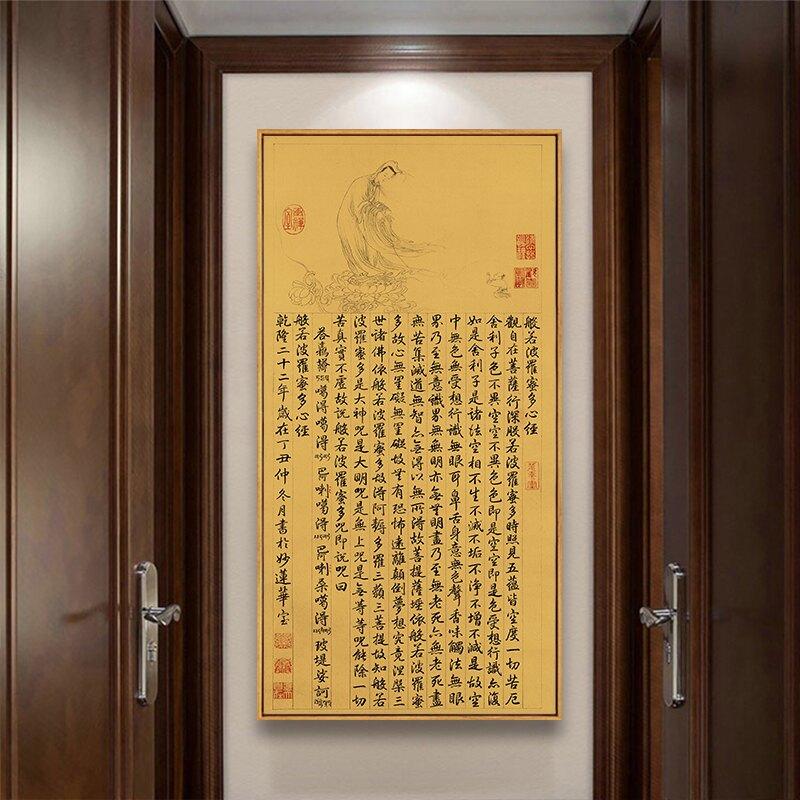 佛畫 心經掛畫大悲咒裝飾畫佛禪意客廳茶室觀音像字畫佛像玄關豎版佛經『XY18859』