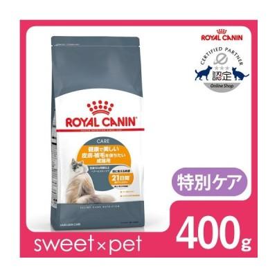 ロイヤルカナン ヘアー&スキン 猫用 400g [正規品]